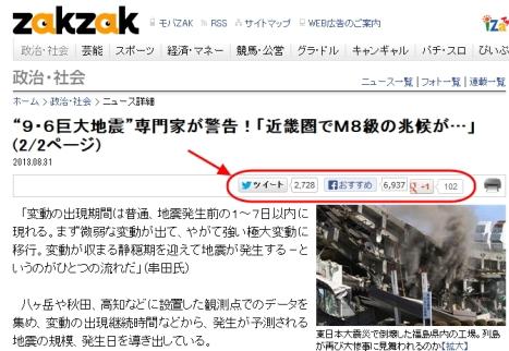 9・6巨大地震(ZAKZAK)