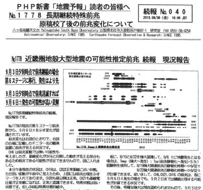 「長期前兆」報告PDF(2013-8-30)