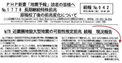 「長期前兆」報告PDF(2013-9-4)