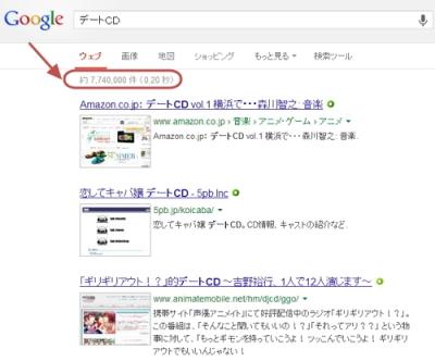 デートCD検索