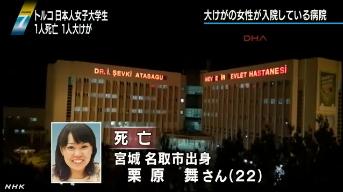 トルコ・カッパドキア女子大学生死傷事件09