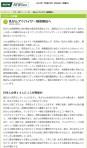 乳がんアドバイザー制度開始へ(NHK)