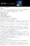 佐藤 真海選手 IOC総会・最終プレゼン(日本訳全文)