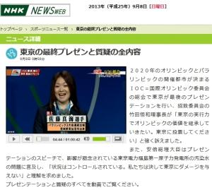 佐藤真海選手のIOC最終プレゼン動画情報