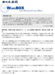 卵巣凍結、移植で回復(西日本新聞)
