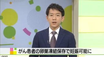 卵巣凍結保存 がん治療後妊娠可能に(NHK)1