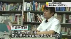 卵巣凍結保存 がん治療後妊娠可能に(NHK)2