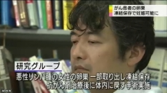 卵巣凍結保存 がん治療後妊娠可能に(NHK)3