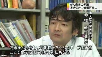卵巣凍結保存 がん治療後妊娠可能に(NHK)5