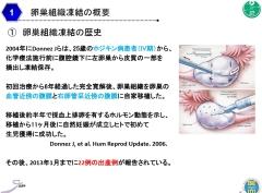 卵巣組織凍結05