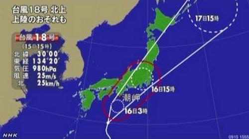 台風18号接近⇒16日にかけ大雨に、16日午前には上陸のおそれ