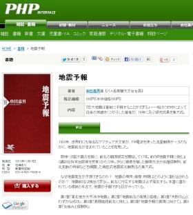 地震予測(PHP親書・串田嘉男著)