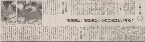 妄想彼氏・妄想彼女(朝日ニュースQ3)