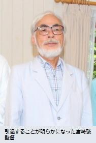宮崎駿監督が引退1
