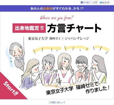 方言チャート(篠崎ゼミのサイト)01