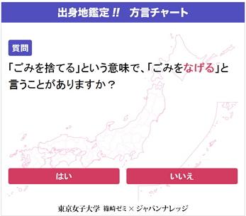 方言チャート(篠崎ゼミのサイト)05jpg