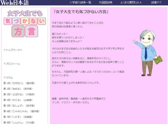 方言チャート(篠崎ゼミのサイト)08