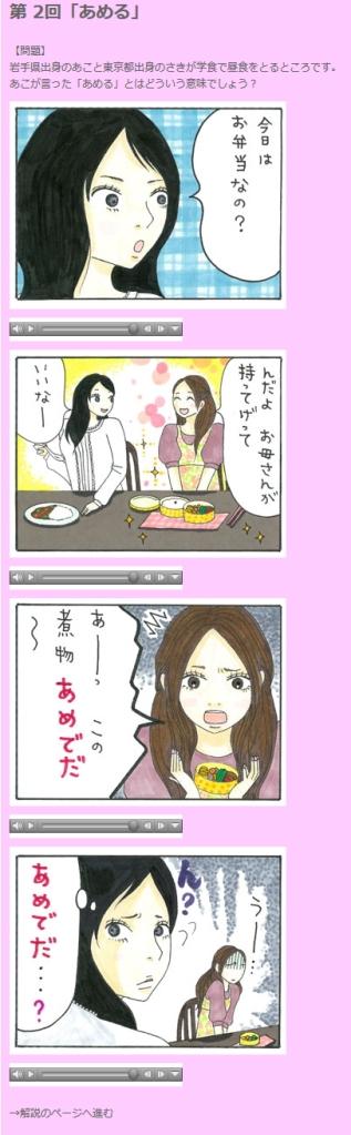方言チャート(篠崎ゼミのサイト)09