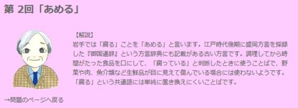 方言チャート(篠崎ゼミのサイト)10