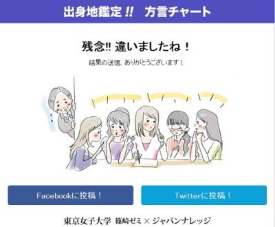 方言チャート(篠崎ゼミのサイト)11