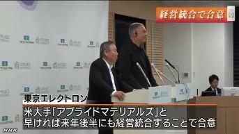 東京エレクトロン 世界最大手と経営統合へ1