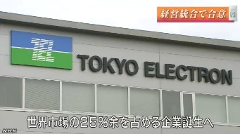 東京エレクトロン 世界最大手と経営統合へ2