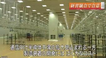 東京エレクトロン 世界最大手と経営統合へ3