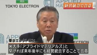 東京エレクトロン 世界最大手と経営統合へ5