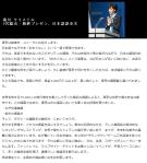 滝川 クリステル IOC総会・最終プレゼン(日本語訳全文)