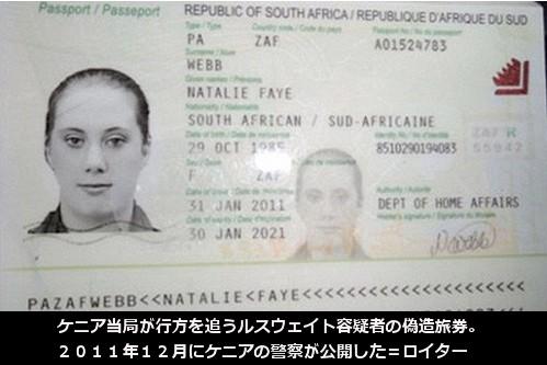 「白い未亡人」サマンサ・ルースウェイト容疑者、国際手配|白い未亡人を追え! ケニア当局が行方を追うルスウェイト容疑者の偽造旅券。