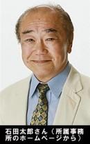 石田太郎さん1