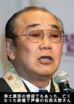 石田太郎さん2