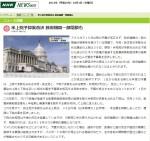 米上院予算案否決 政府機関一部閉鎖も(NHK)