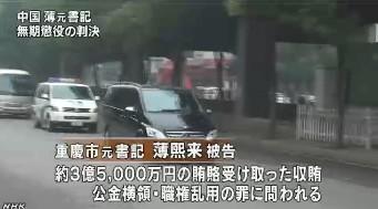 薄元書記に無期懲役の判決2