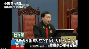 薄元書記に無期懲役の判決3