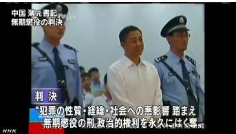 薄元書記に無期懲役の判決4