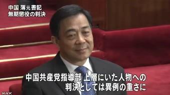 薄元書記に無期懲役の判決5