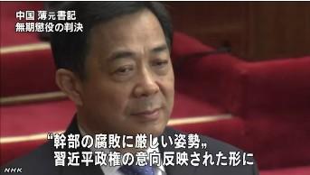 薄元書記に無期懲役の判決6