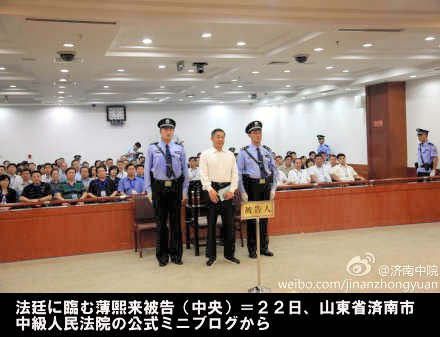 中国、薄熙来(ポーシーライ)元書記に無期懲役の判決
