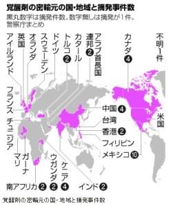 覚醒剤消費大国ニッポン5