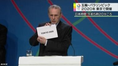 2020年五輪 東京が開催都市に決定