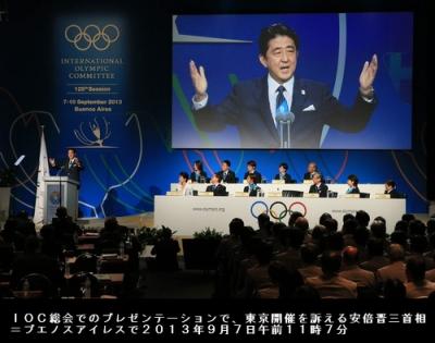 2020年五輪 東京が開催都市に決定2