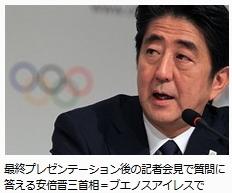 2020年五輪 東京が開催都市に決定3