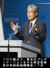2020年五輪 東京が開催都市に決定5