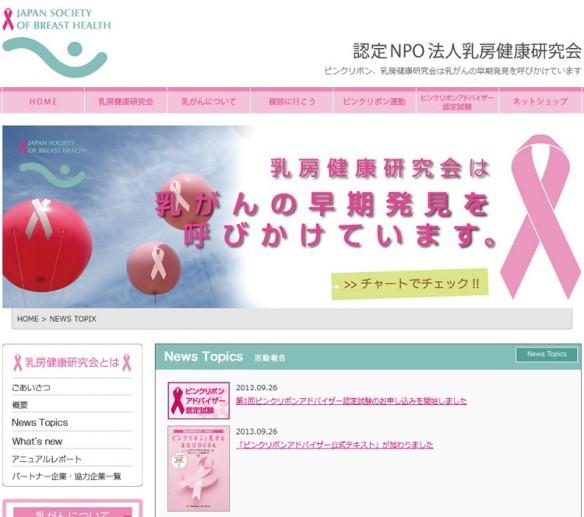 NPO「乳房健康研究会」