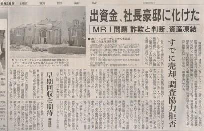 MRI_出資金、社長豪邸に化けた