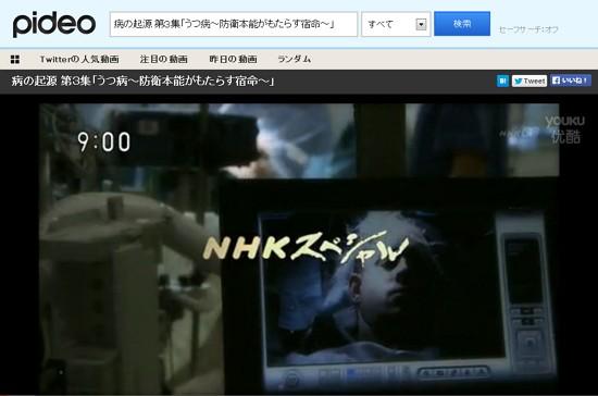 【動画 Pideo】NHKスペシャル 病の起源 第3集「うつ病~防衛本能がもたらす宿命~」