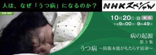 うつ病⇒防衛本能がもたらす宿命(NHKスペシャル・病の起源3)1