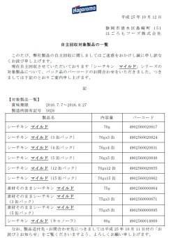 はごろもフーズ・自主回収対象製品の一覧(バーコード情報)