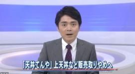 エビ高騰 上天丼の販売中止へ01